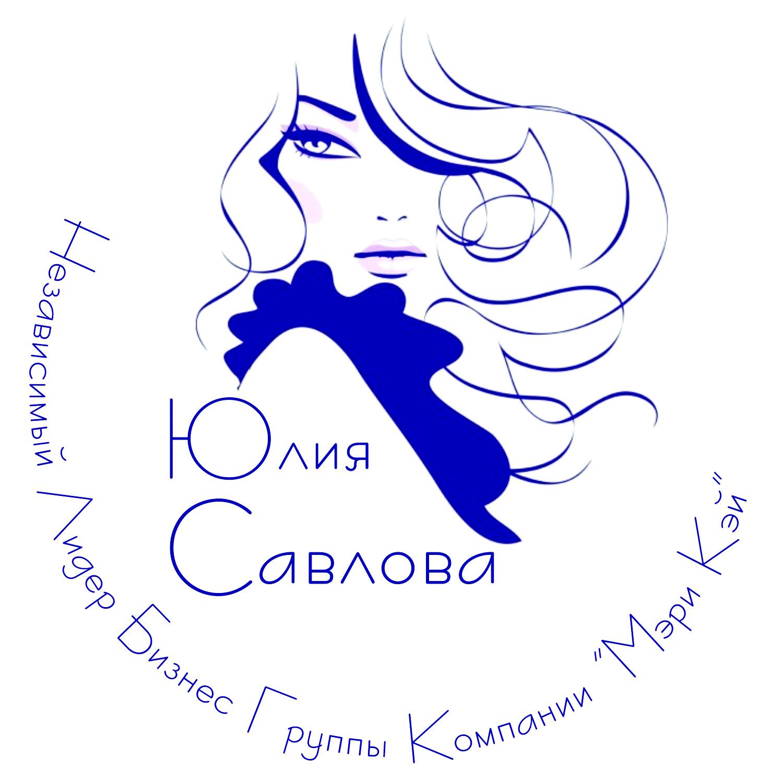 Юлия Савлова